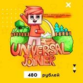 """Плагин: """"UniversalJoiner"""" (Система кастомных сообщений при входе для донатеров)"""