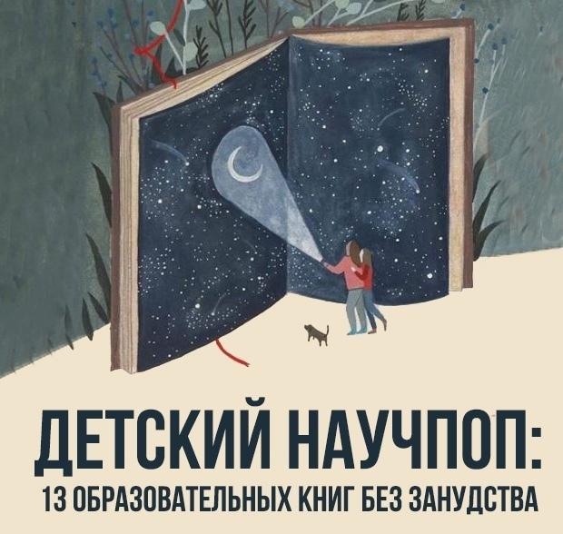 13 полезных научно-популярных детских книг