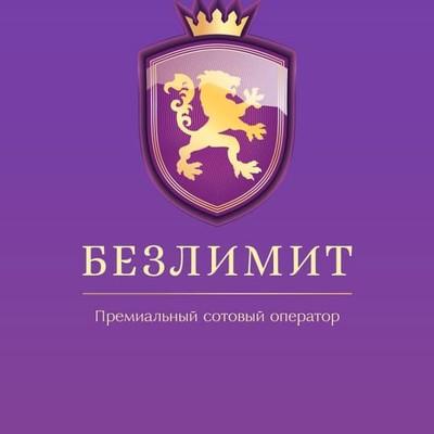 Безлимит Камчатка, Петропавловск-Камчатский