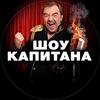 Шоу-программы Константина Капитана
