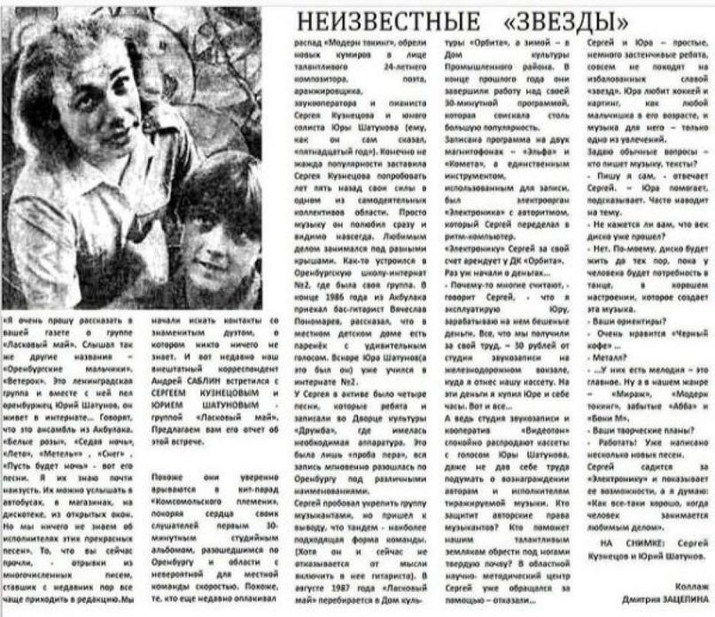 Юрий Шатунов: «Разин пытается переписать историю «Ласкового мая»