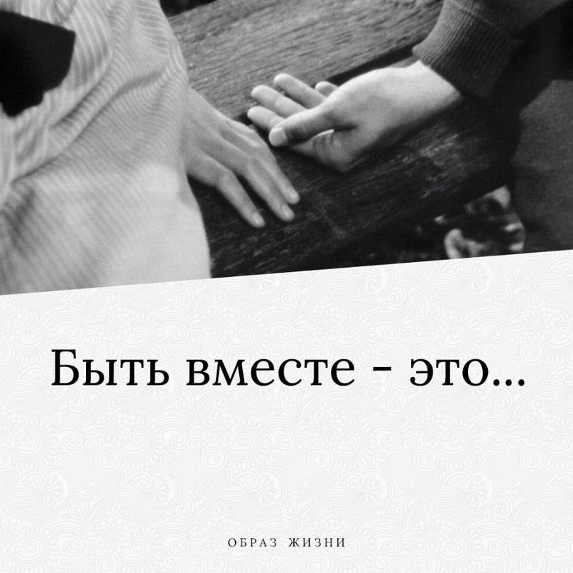 Быть вместе