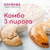 Комбо 3 пирога