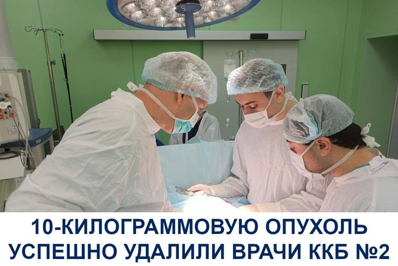 10-килограммовую опухоль успешно удалили врачи ККБ №2