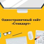 """Одностраничный сайт""""Стандарт"""""""