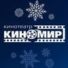"""Кинотеатр """"КИНОМИР""""  в Ростове Великом"""