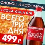 Ананас и карамель🌱 + Coca-Cola, 0.9l - до 22.09.2021.