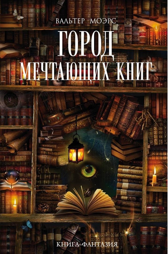 ТОП 10 книг с завораживающим названием