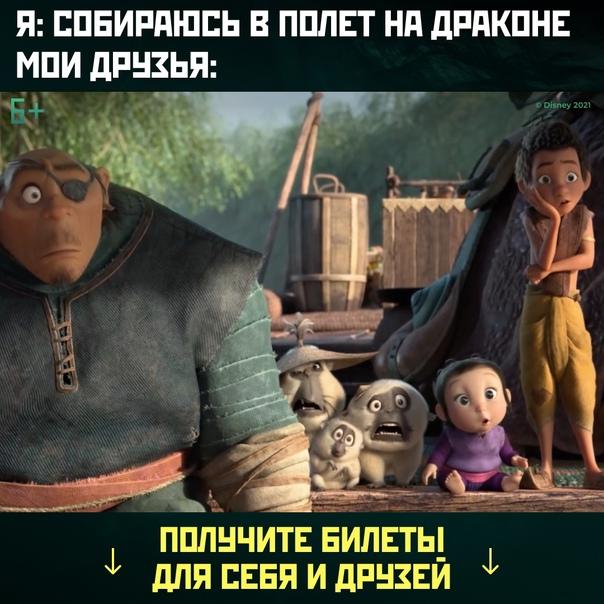 К премьере мультфильма «Райя и последний дракон» от...