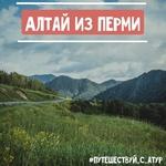 Тур на Алтай из Перми