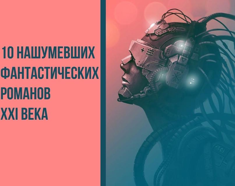 10 нашумевших научно-фантастических романов XXI века