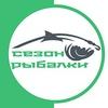 SezonRybalki.ru - Магазин рыболовных товаров