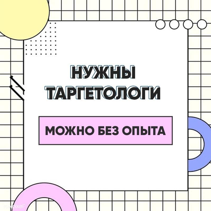 Мне заплатили 20 000 рублей за то, чтобы этот пост появился у тебя в ленте.