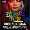 Фестиваль красок Холи! Новолукомль - 2020