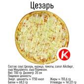 Пицца Цезарь (35 см)