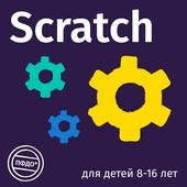 Scratch-программирование