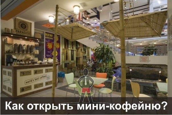 Как открыть мини-кофейню?