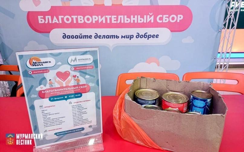 23 мая в МурманскМолле пройдёт благотворительный сбор людям, оказавшимся в сложн...