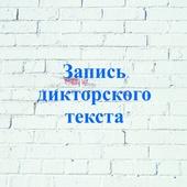Запись дикторского текста