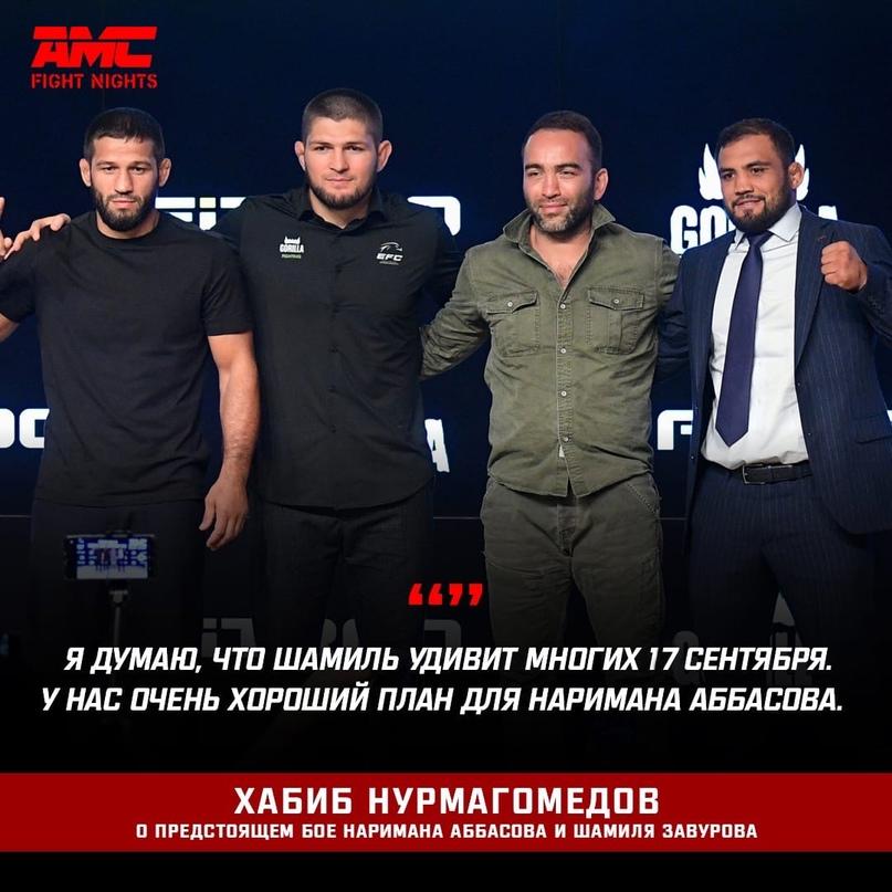 🔥📃Хабиб Нурмагомедов в интервью рассказал о подробностях подготовки Шамиля Завур...