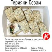 Терияки Сезам (280 гр)