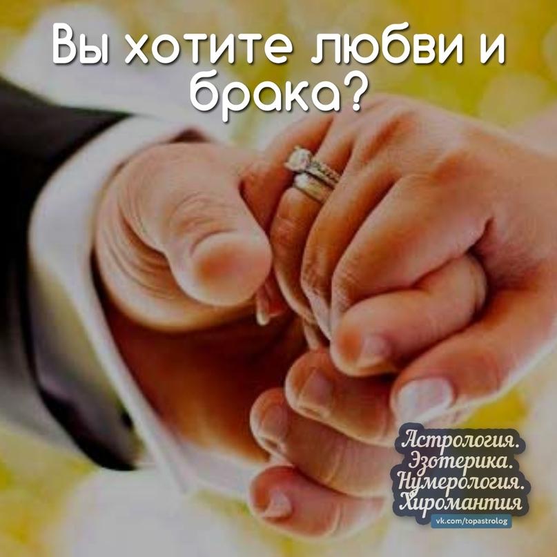Вы хотите любви и брака?