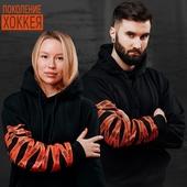 """Толстовка - Кенгуру """"Поколение Хоккея"""""""