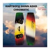 КАЙТБОРД SHINN ADHD CHROMATIC