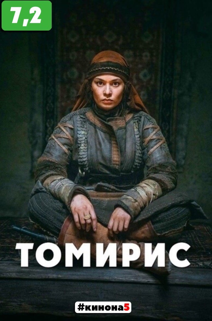 Toмиpиc (2019)