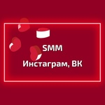 SMM Инстаграм, Вконтакте