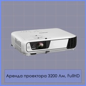 Аренда HD проектора 3200 Люмен, WUXGA