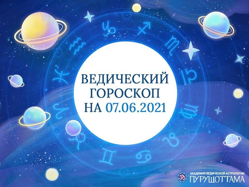 ✨Ведический гороскоп на 07 июня 2021 - Понедельник✨