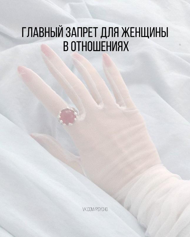 Главный запрет для женщины в отношениях