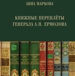 Книжные переплёты генерала А.П. Ермолова
