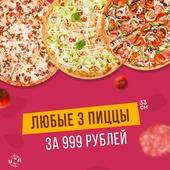 3 пиццы 33 см по одной цене