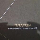 Платон. Собрание сочинений (1994)