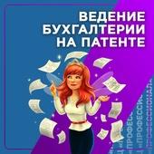ПАТЕНТ Комплексное ведение бухгалтерии