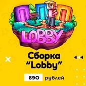 Сборка: Lobby 1.8.X — 1.16+ (Готовый вариант лобби с приятным функционалом)