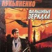 """Книга с автографом Сергея Лукьяненко """"Фальшивые Зеркала"""" (2004)"""