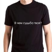 Черная футболка со строчкой из песни