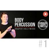 Андрей Hollywood - Body percussion, урок 1 (basic)