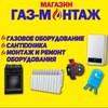 Магазин «Газ-монтаж» г. Копейск