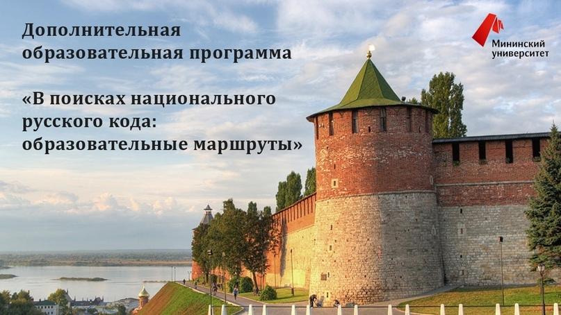 «В поисках национального русского кода: образовательные маршруты» проект курсов...