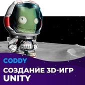 Unity 3D (11 - 15 лет)