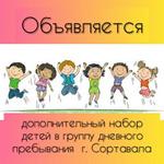 Группа дневного пребывания для детей 6-11 лет