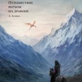 Путешествие верхом на драконе