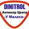 Antikorvitebsk +375297100337 антикор витебске