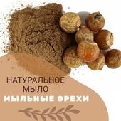 Пудра Мыльных орехов