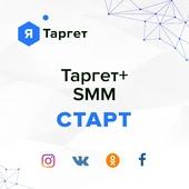 "КОМПЛЕКС. Таргетированная реклама ""СТАРТ""+SMM"