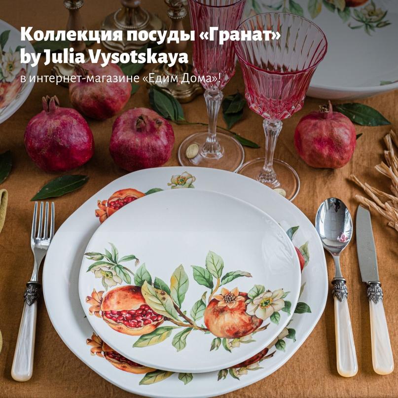 Коллекция посуды «Гранат» by Julia Vysotskaya в интернет-магазине «Едим Дома»!